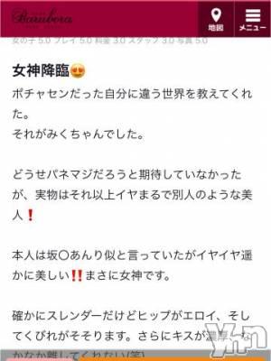甲府ソープ BARUBORA(バルボラ) みく(20)の9月23日写メブログ「口コミありがとう?」