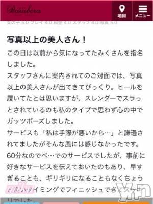 甲府ソープ BARUBORA(バルボラ) みく(20)の3月27日写メブログ「口コミありがとう?」