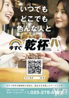 甲府コンパニオンクラブCOZY(コーズィー) ちなってぃの2月16日写メブログ「オンラインで話しません?」