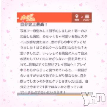 甲府ソープオレンジハウス あみり(20)の2020年11月21日写メブログ「口コミありがとう??」