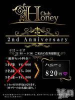 甲府キャバクラClub Honey(クラブハニー) るいの4月16日写メブログ「ハニーで820円」