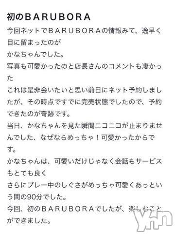 甲府ソープBARUBORA(バルボラ) かな(22)の2020年11月21日写メブログ「??素敵な口コミ??」