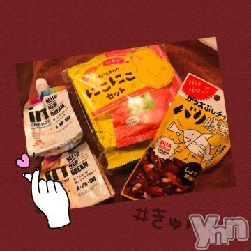 甲府ソープ BARUBORA(バルボラ) ひな(21)の11月15日写メブログ「ありがとうです!」