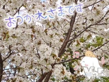 甲府ソープBARUBORA(バルボラ) ひまり(20)の2021年4月8日写メブログ「出勤予定!!」