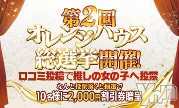 甲府ソープ オレンジハウス いろは(24)の6月15日写メブログ「総選挙応援してね!!」