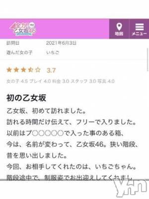甲府ソープ オレンジハウス ななみ(23)の6月8日写メブログ「口コミ??(??? )」