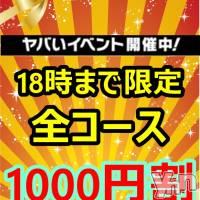 甲府デリヘル 雫(シズク)の6月28日お店速報「限定イベント開催中!」