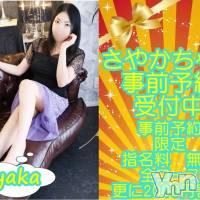甲府デリヘル 雫(シズク)の7月10日お店速報「超お得な事前割引!」