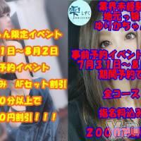 甲府デリヘル 雫(シズク)の7月31日お店速報「💙♡超お得な事前予約♡💙」