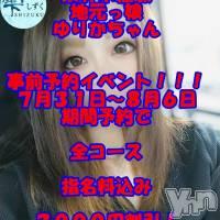 甲府デリヘル 雫(シズク)の8月6日お店速報「💙♡超お得な事前予約♡💙」