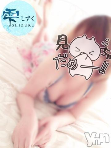 甲府デリヘル雫(シズク) ゆきな(28)の2021年6月8日写メブログ「今から向かいます!!」