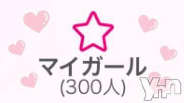 甲府ソープ BARUBORA(バルボラ) しおり(20)の3月20日写メブログ「??300人??」
