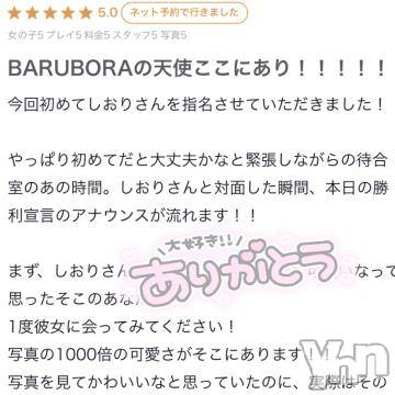 甲府ソープ BARUBORA(バルボラ) しおり(20)の9月12日写メブログ「クチコミありがとう??」