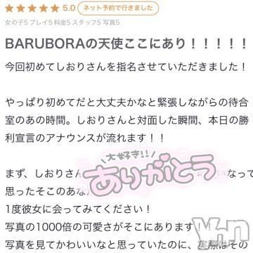 甲府ソープBARUBORA(バルボラ) しおり(20)の2021年9月12日写メブログ「クチコミありがとう??」