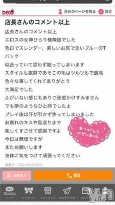 甲府ソープ オレンジハウス ひらり(28)の3月21日写メブログ「クチコミありがとうございます????」