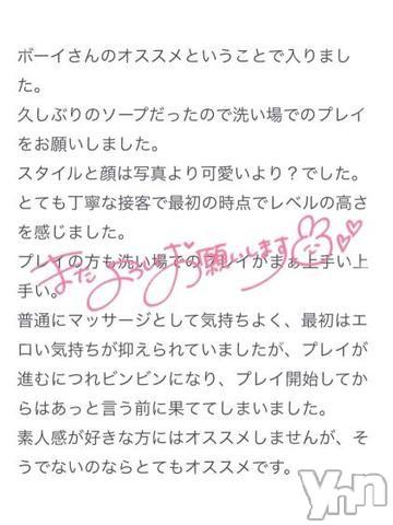 甲府ソープオレンジハウス せしる(25)の2021年7月21日写メブログ「クチコミありがとう?」