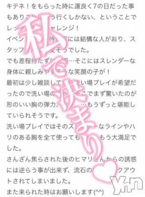 甲府ソープ 石亭(セキテイ) せしる(25)の7月18日写メブログ「クチコミありがとう?」