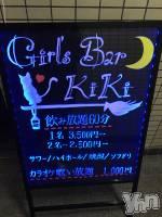 甲府ガールズバーGirlsbar KiKi(ガールズバーキキ) ゆきなの5月7日写メブログ「girl's bar Kiki 19:30~OPENです!」