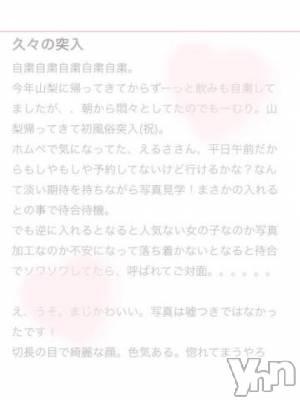 甲府ソープ 石亭(セキテイ) えるさ(21)の6月4日写メブログ「ありがとう???」
