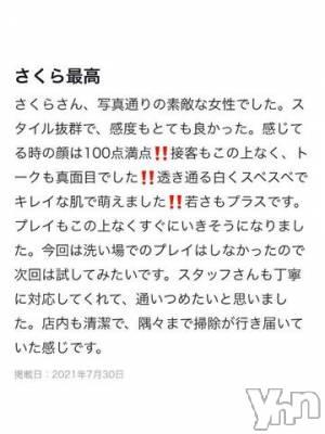 甲府ソープ オレンジハウス さくら(19)の7月30日写メブログ「くちこみ????」