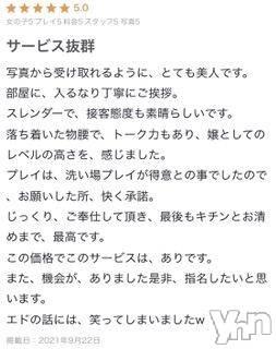甲府ソープ オレンジハウス かい(28)の9月23日写メブログ「エドさん???」