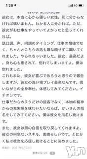 甲府ソープ オレンジハウス かい(28)の9月23日写メブログ「照???」