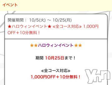 甲府ソープ Vegas(ベガス) れな(18)の10月9日写メブログ「今日もハロウィン?」