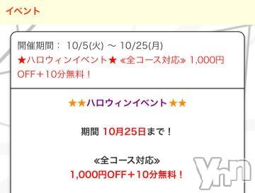 甲府ソープVegas(ベガス) れな(18)の2021年10月12日写メブログ「?イベント?」