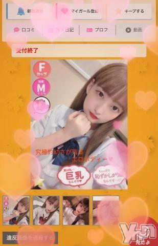 甲府ソープオレンジハウス あさみ(18)の2021年10月14日写メブログ「感謝??」
