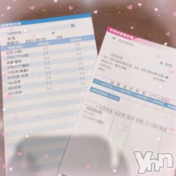 甲府ソープBARUBORA(バルボラ) らい(20)の2021年10月13日写メブログ「安心安全???」