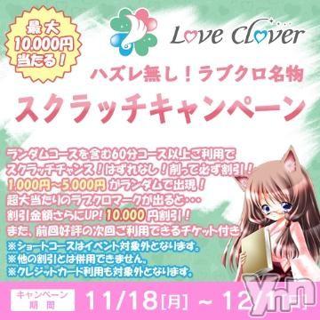 甲府デリヘルLOVE CLOVER(ラブクローバー) つばき(29)の2019年11月24日写メブログ「こんにちわ」