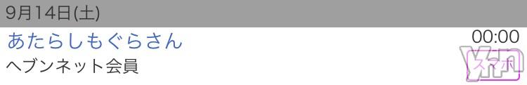 甲府デリヘルKOFU ECSTASY(コウフエクスタシー) みお(23)の2019年9月14日写メブログ「今日のシンデレラ」