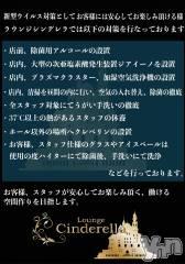 富士吉田キャバクラ(ラウンジ シンデレラ)のお店速報「新型ウイルス対策」