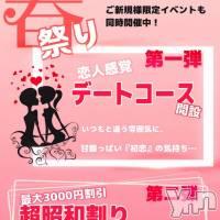 甲府デリヘル みっくすベリー(ミックスベリー)の4月30日お店速報「桜満開、エロ全開!」