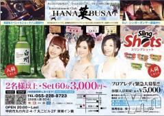 甲府キャバクラ(エンターテイメントクラブ ハナブサ)のお店速報「5月7日出勤キャスト速報」