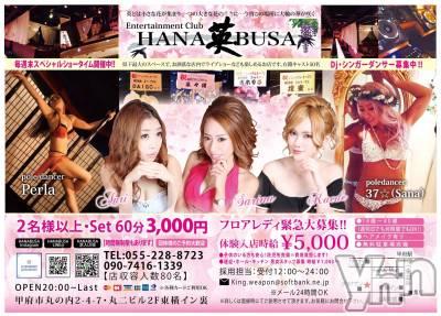 甲府市キャバクラ Entertainment Club HANA英BUSA(エンターテイメントクラブ ハナブサ)の店舗イメージ枚目