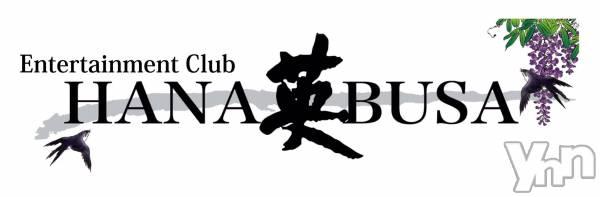 甲府キャバクラEntertainment Club HANA英BUSA(エンターテイメントクラブ ハナブサ) の2019年8月16日写メブログ「☆自然災害支援イベント☆」