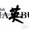 甲府キャバクラ Entertainment Club HANA英BUSA(エンターテイメントクラブ ハナブサ)の8月16日お店速報「☆自然災害支援イベント☆」