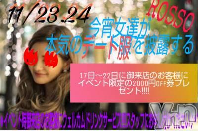 甲府キャバクラCLUB Rosso(クラブロッソ) 真樹(29)の11月17日写メブログ「イベント⸜(•⌄•)⸝」