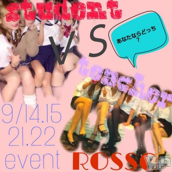 甲府キャバクラCLUB Rosso(クラブロッソ) まきの9月7日写メブログ「event(´・_・`)」
