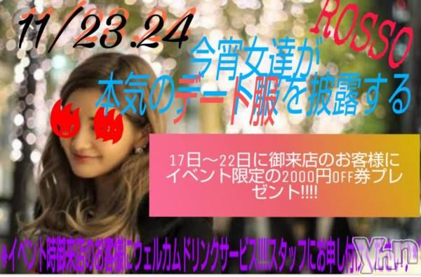 甲府キャバクラCLUB Rosso(クラブロッソ) 真樹の11月17日写メブログ「イベント⸜(•⌄•)⸝」