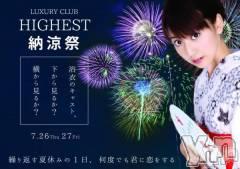 甲府キャバクラHIGHEST(ハイエスト)の7月23日お店速報「HIGHEST納涼祭」