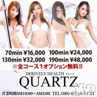 甲府デリヘル QUARTZ(クォーツ)の8月26日お店速報「極上美少女達と濃厚プレイを」