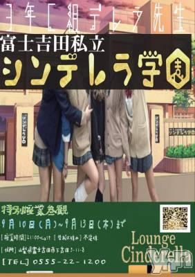 富士吉田キャバクラLounge Cinderella(ラウンジ シンデレラ) ミリア(22)の9月10日写メブログ「学園♡♡」
