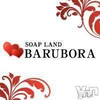 甲府ソープ BARUBORA(バルボラ)の6月7日お店速報「6月14日の 09時00分のお店速報」