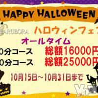 甲府ソープ BARUBORA(バルボラ)の10月30日お店速報「ハロウィンフェア第二弾 入浴料無料!60分10000円!!」