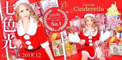 富士吉田キャバクラLounge Cinderella(ラウンジ シンデレラ) 七色光の12月4日写メブログ「サンタさん♥️」