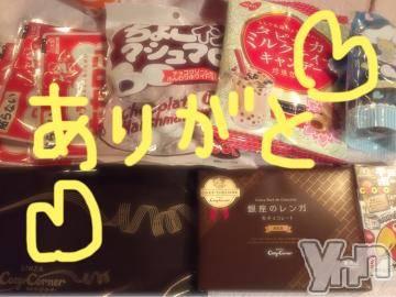 甲府ソープBARUBORA(バルボラ) こゆきの1月26日写メブログ「コメント出来るよー♡」