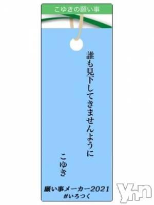 甲府ソープ BARUBORA(バルボラ) こゆき(ヒミツ)の7月11日写メブログ「[お題]from:たぁ~くんさん」