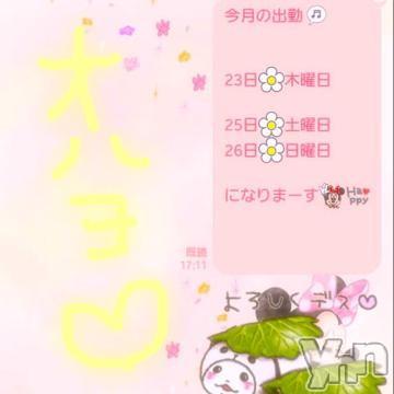 甲府ソープBARUBORA(バルボラ) こゆきの2019年5月18日写メブログ「のったよーヽ(´▽`)/」